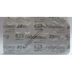 Тадалавер (Тадалафил) VERMODJE 25 таблеток (1таб 20 мг)