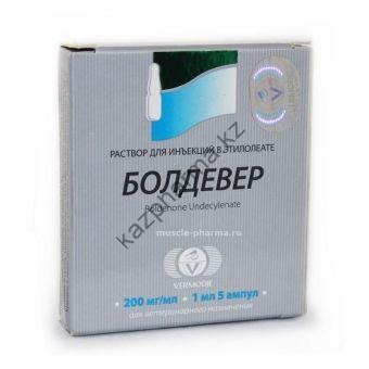 Болдевер VERMODJE 5 ампул по 1мл (1амп 200 мг) - Ереван